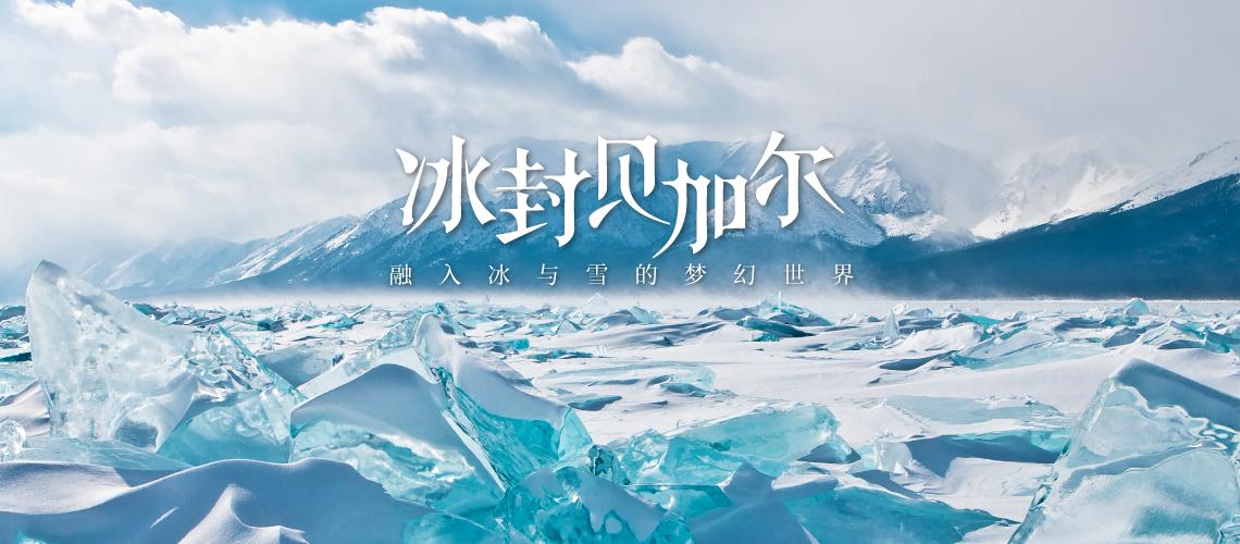 冰封贝加尔,一起去感受西伯利亚的冬天!